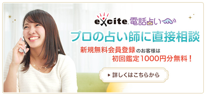 エキサイト電話占いの評判口コミ