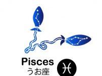 魚座女子(うおざ)女子の特徴や傾向、恋愛パターンから見る12星座の相性診断