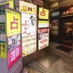 【兵庫県神戸市】占い館アゥルターム神戸店「桃花先生」の占い口コミレビュー