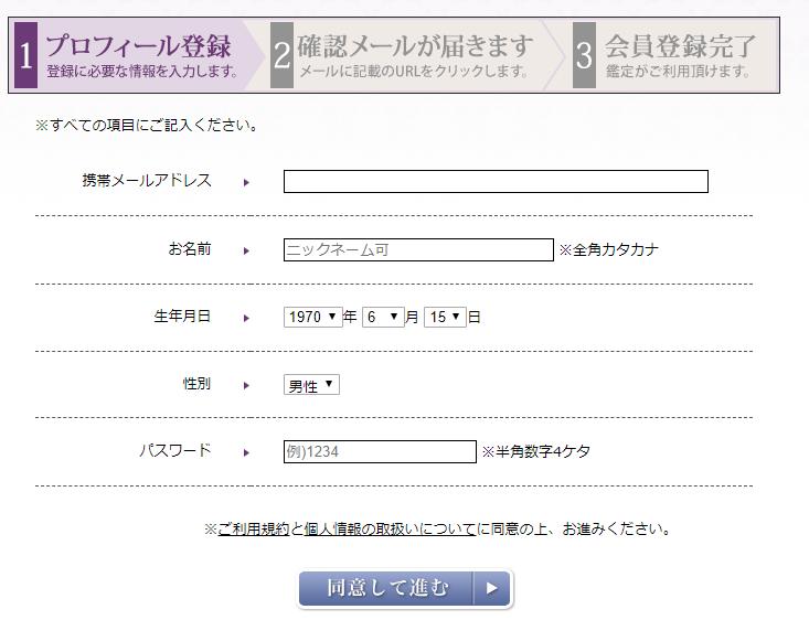 フィール会員登録