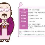 護明先生のプロフィール