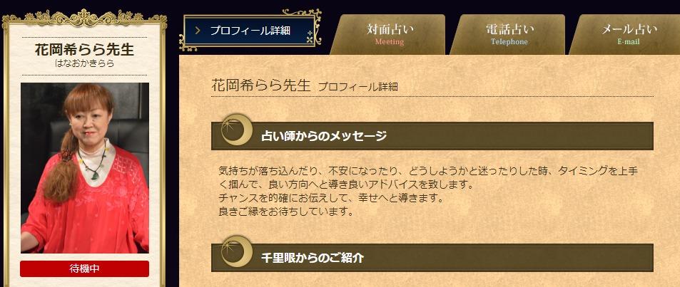 花岡希らら先生のプロフィール
