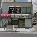 寿運堂の店舗情報