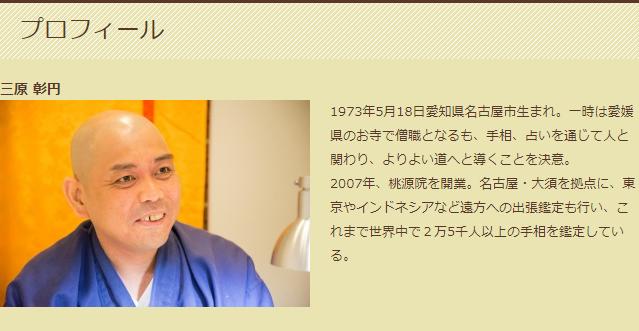 三原彰円先生のプロフィール