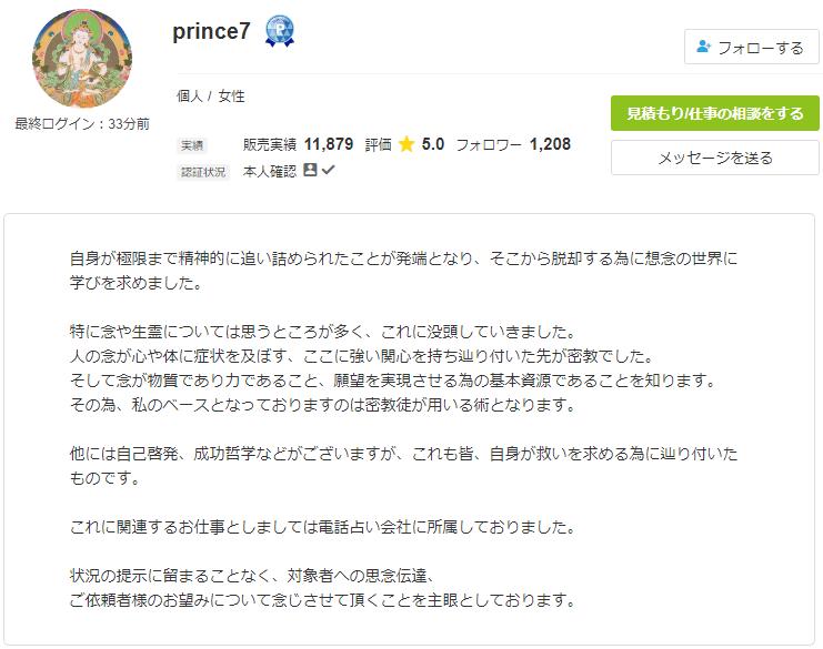 prince7先生のプロフィール