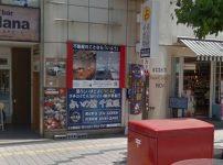 【大分県大分市】千里眼 大分駅前店にいる芽莉先生の占い口コミレビュー