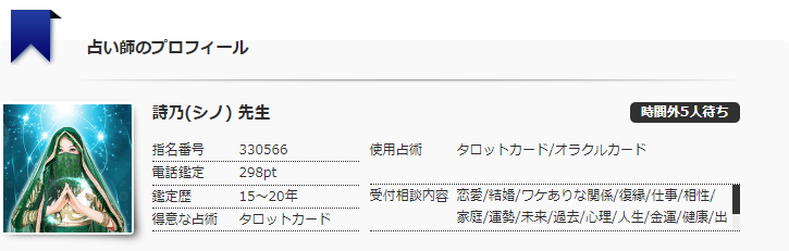 詩乃(シノ)先生