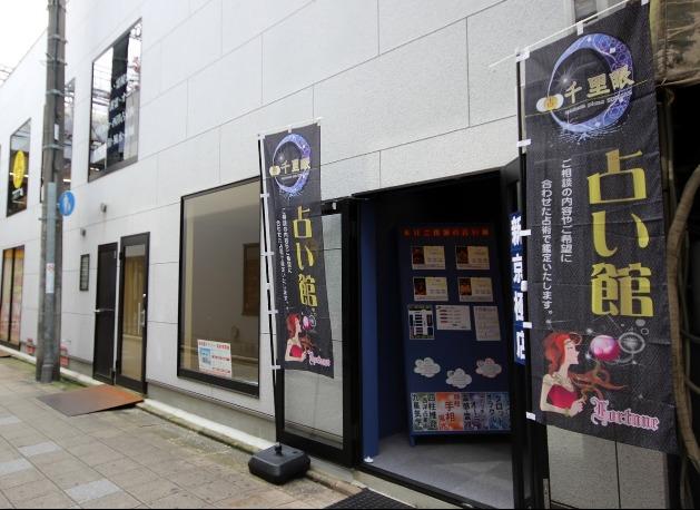 占いの館千里眼新京極店の店舗情報
