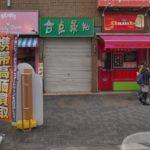 桃源院の店舗情報